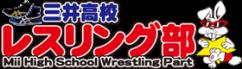 三井高校レスリング部
